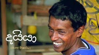 Daiya - Full Sinhala Comady Movie