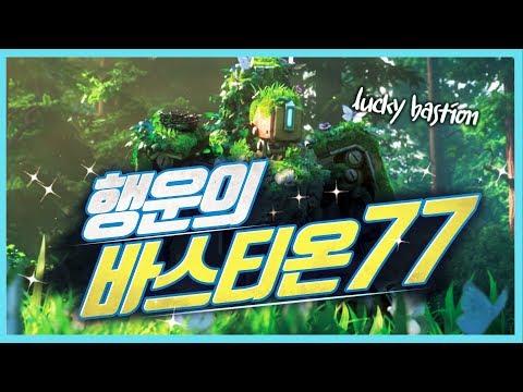 행운의 바스티온77 [오버워치 Overwatch /야봉] thumbnail