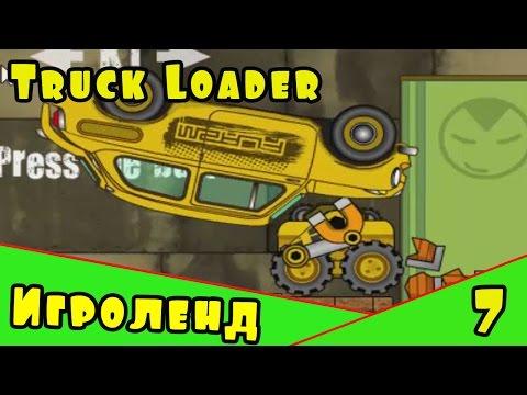 Игра как Мультик про машинки  - Приключения погрузчика Truck Loader. Серия [7]