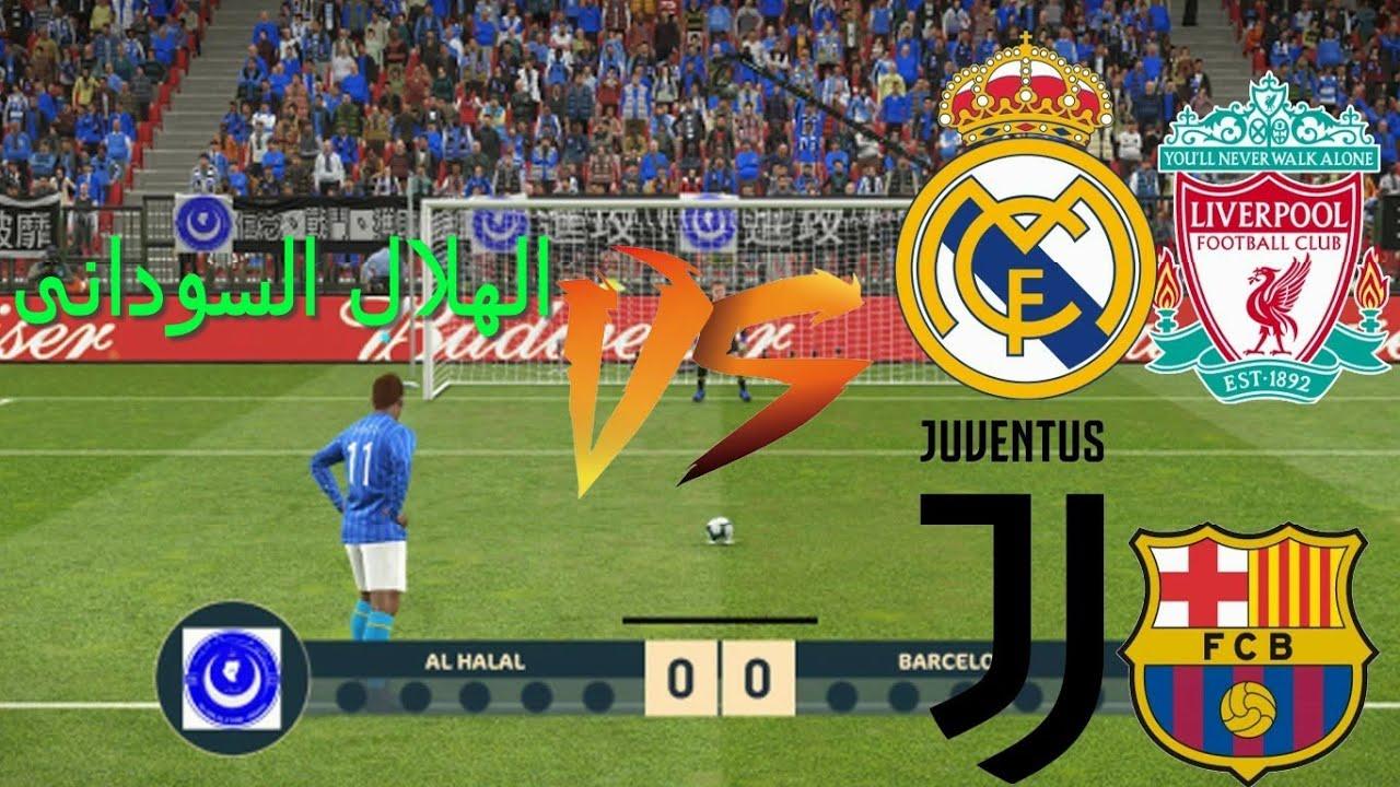 Photo of ركلات الترجيح الهلال السودانى ضد ريال مدريد,برشلونه,ليفربول,يوفنتوس,كرة قدم 2020 | PES 2020 – الرياضة