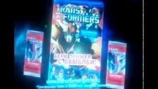 Трейлер журнала Трансформеры прайм