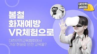 봄철 화재 예방! VR 체험 교육으로 [대한안전교육협회…