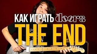 Как играть The Doors The End на гитаре - Уроки игры на гитаре Первый Лад
