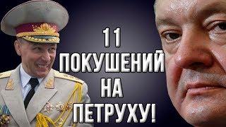 Кто готовил покушения на Порошенко - это тайна, которую нельзя разглашать!