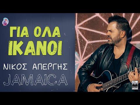 Νίκος Απέργης - Για Όλα Ικανοί (Τζαμάικα) Official Video || Nikos Apergis - Gia ola ikanoi (Jamaica)