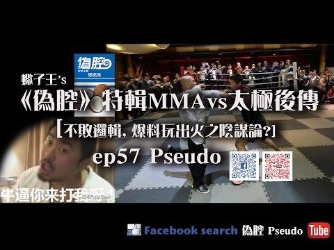 《偽腔》特輯 MMAvs太極後傳 [不敗邏輯, 爆料玩出火之陰謀論?] ep57 Pseudo