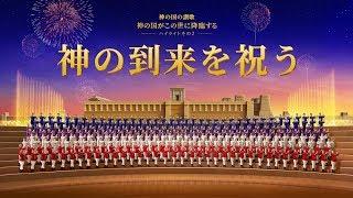 キリスト教混声合唱「神の国の讃歌―神の国がこの世に降臨する」ハイライトその2―神の到来を祝う