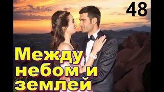 Турецкий сериал Между небом и землей, 48 серия