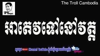 អាតេវទៅកូលោកពេញវត្ត , funnyvids funny video ,  By The Troll Cambodia Official
