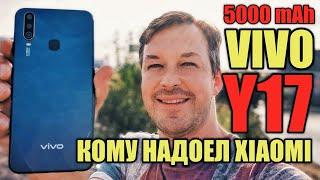 ПРАВДА О VIVO Y17. 5000 mAh КОМУ НАДОЕЛ XIAOMI