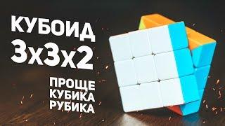 Кубоид Рубика 3х3х2 / Проще Классического Кубика