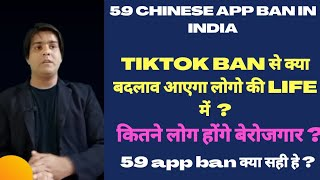 TIKTOK BAN IN INDIA | INDIAN GOVERNMENT BAN 59 CHINESE APP | BIGO LIVE | WE CHAT | UC BROWSER