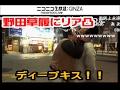 【ヒドンナ】 野田草履にディープキス!