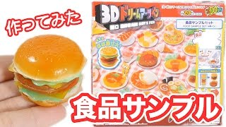 3Dドリームアーツペン食品サンプルセットでリアル食品作ってみた thumbnail