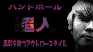 【ハンドボール】唯一無二のパフォーマー光武選手(アウトロースタイル編)