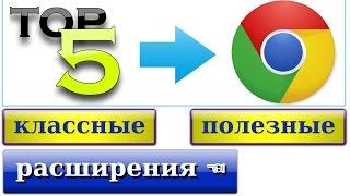 лучшие расширения для браузера google chrome, полезные расширения хром