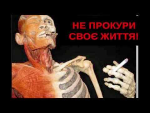 Шкідливі звички  Частина 1  Паління