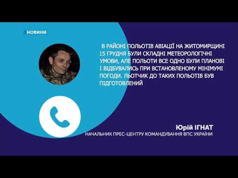 Телеканал UA: Житомир: 17.12.2018. Новини. 20:40