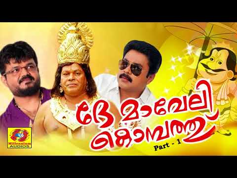mappila songs mappilapattukal muslim album mappilapattu hit song popular songs malayalam mappilapattu new album mappila album muslim songs muslim devotional songs old mappila songs popular album malayalam mappila songs superhit songs superhit album malayalam album mappila muslim songs malayalam mappila album most popular songs kiliye dikrpaadi kiliye meharin nuba manjeri faisal karad shanver thuvvoor mappilappattukal pakshippattu padapp padappod mappila songs mappilapattukal muslim album mappil ദേ മാവേലി  കൊമ്പത്തു  2017  malayalam dileep and nadirsha comedy innocent  parody songs  de maveli kombath   ☟reach us on  web           : https://www.millenniumaudios.com facebook : https://www.facebook.com/millenniumaudiosofficial twitter       :ht