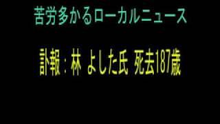 ラジオの電波に画像を内蔵 訃報:林 よした氏死去187歳.
