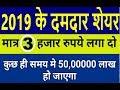 Blockbuster Multibagger Stock Just Invest 3000 = upto 50,00000 Lakh returns ...
