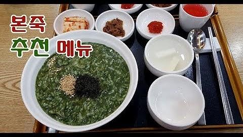 본죽 매생이굴죽&시래기바지락죽 추천메뉴^^