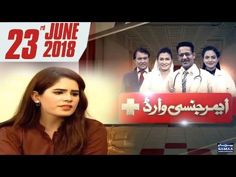 Arrange Vs Love Marriage   Emergency Ward   SAMAA TV   23 June 2018