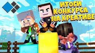 ИТОГИ КОНКУРСА ПОСТРОЕК НА КРЕАТИВЕ ЗА НОЯБРЬ! ТЕМА ВЫЖИВАНИЕ В РОССИИ! Minecraft