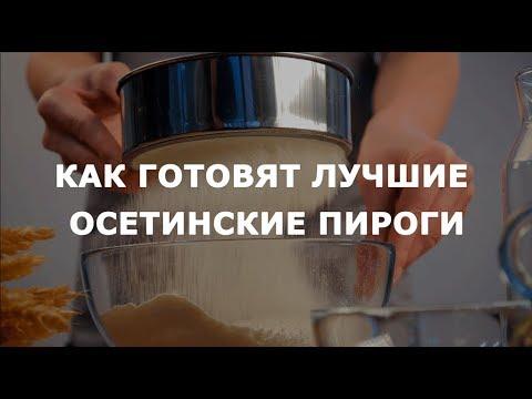 Осетинские пироги с доставкой в Москве