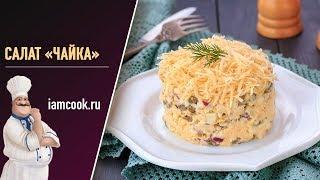 Салат «Чайка» — видео рецепт