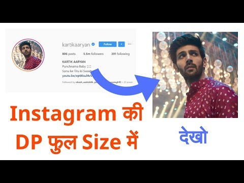 Download How To View Instagram Profile Picture Of Any Account In