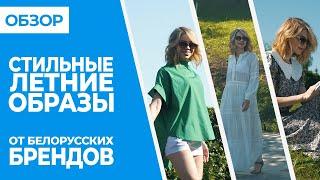 ОБЗОР Белорусские бренды женской одежды Совместные покупки 63pokupki ru