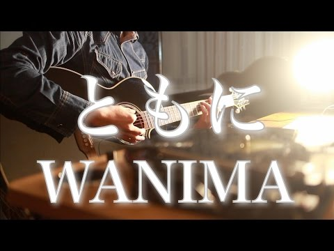 ともに - WANIMA (acoustic cover) - Jay