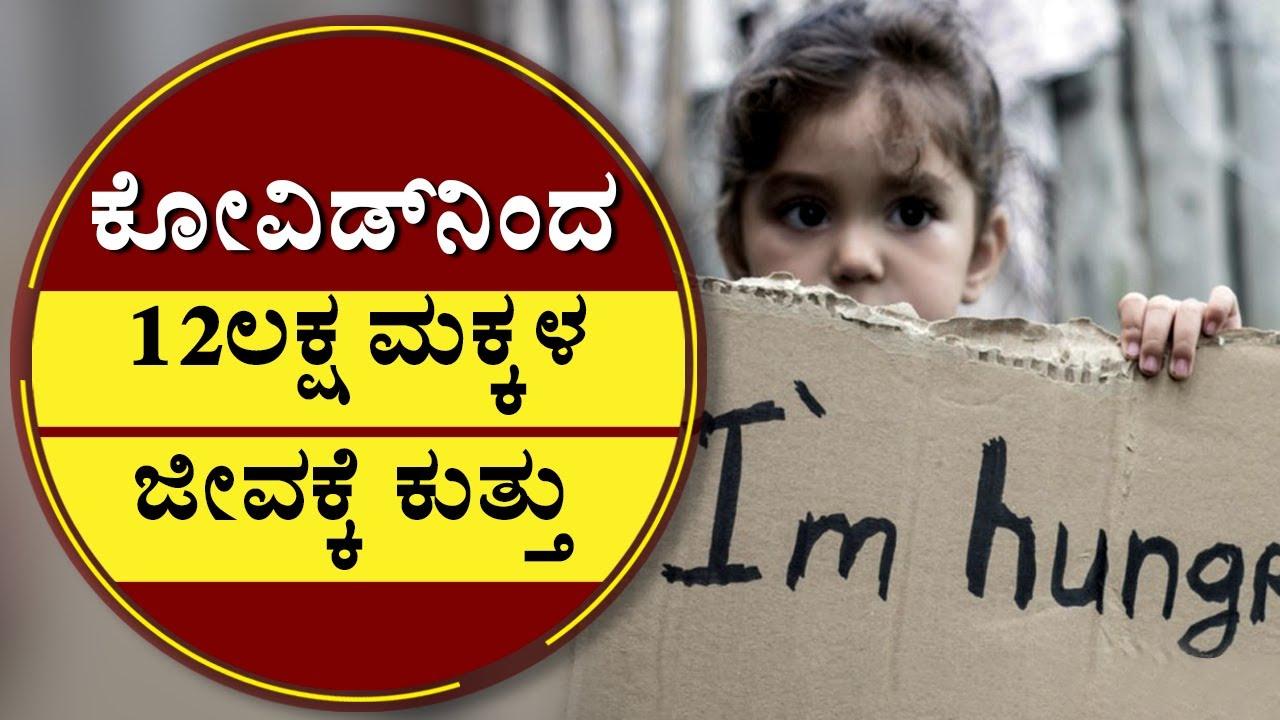 ಕೋವಿಡ್ನಿಂದ 12ಲಕ್ಷ ಮಕ್ಕಳ ಜೀವಕ್ಕೆ ಕುತ್ತು | Corona Effect  On Children | NewsFirst Kannada