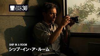 『シップ・イン・ア・ルーム』予告編 | SHIP IN A ROOM Trailer