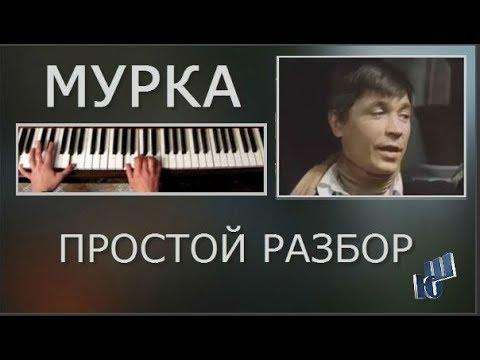 Как сыграть мурку на пианино