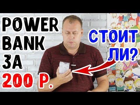 Powerbank из FixPrice ЗА 200 РУБЛЕЙ - стоит ли?