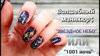 Сказочная восточная ночь на ногтях Маникюр обычным лаком