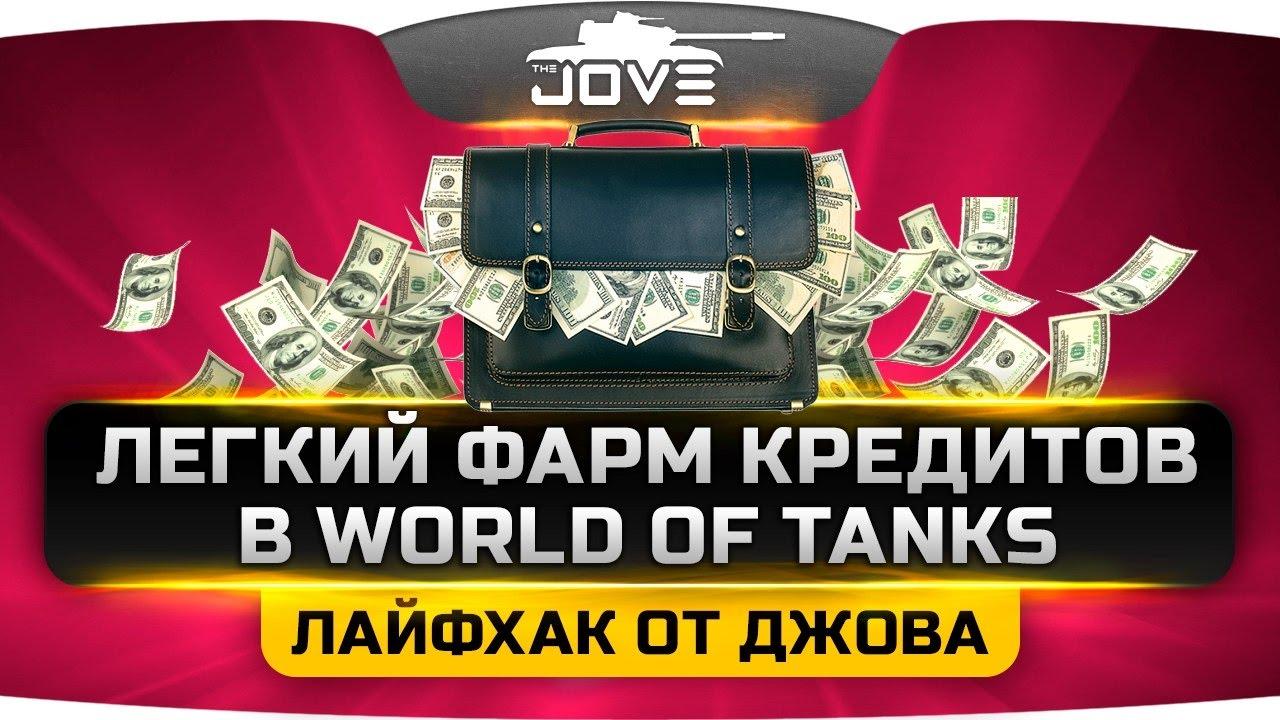 как быстро получить кредиты в world of tanks сбербанк онлайн справка по форме банка