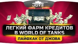Легкий Фарм Кредитов в World Of Tanks! Лайфхак от Джова.
