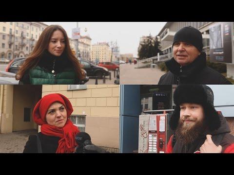 Беларусы пра Дональда Трампа / Belarusians about Donald Trump