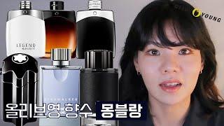 퍼퓸디렉터의 올리브영 향수 추천 - 몽블랑 편