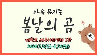 가족뮤지컬 봄날의 곰 Official Teaser