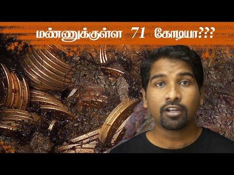 Unbelievable Mysteries In Tamil | MRPSYCHO
