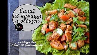 Легкий салат из курицы и свежий овощей. Легко и просто!