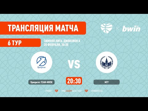 Приоритет TEAM – МИПК – МГУ. W-МЛБЛ. Тур 10. Сезон 2020/21