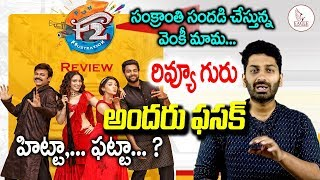 F2 ( Frustration ) Movie Review | Venkatesh & Varun Tej | Rating | Eagle Media Works