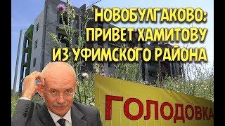 'Новобулгаково: привет Хамитову из Уфимского района'. Специальный репортаж. 'Открытая Политика'.