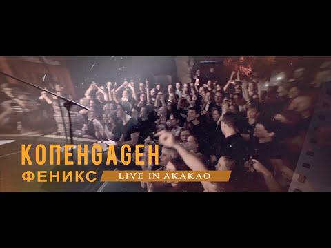 Смотреть клип Копенgаgен - Феникс