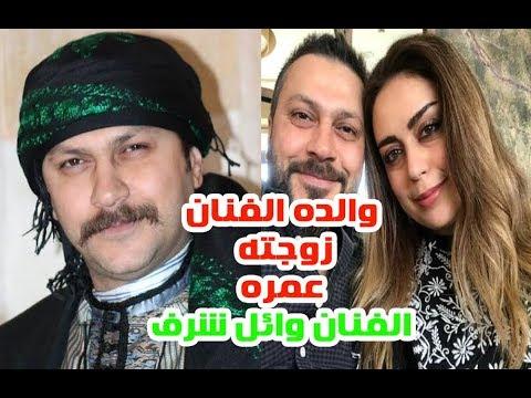 الفنان وائل شرف العكيد معتز لن تتوقع من يكون والده فنان مشهور واسمه الحقيقي وزوجته واولاده
